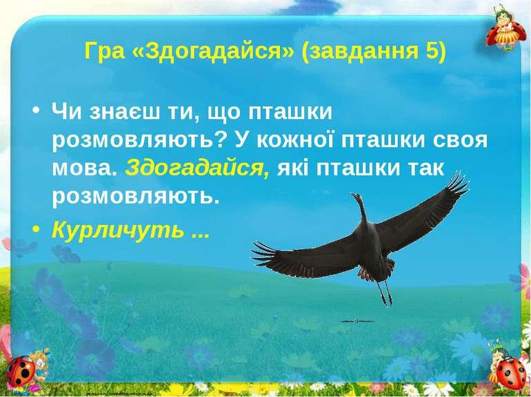 Гра «Здогадайся» (завдання 5)Чи знаєш ти, що пташки розмовляють? У кожної пта...
