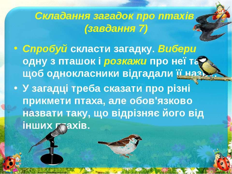 Складання загадок про птахів (завдання 7)Спробуй скласти загадку. Вибери одну...