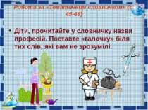 Робота за «Тематичним словничком» (с. 45-46)Діти, прочитайте у словничку назв...
