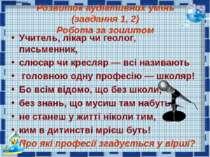 Розвиток аудіативних умінь (завдання 1, 2)Робота за зошитомУчитель, лікар чи ...