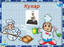 Кухар