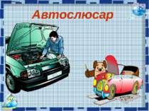 Автослюсар