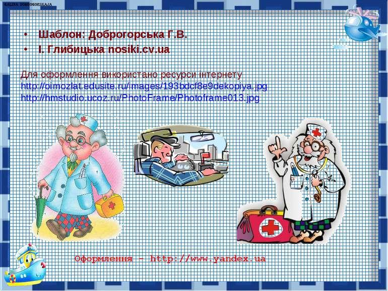 Шаблон: Доброгорська Г.В.Шаблон: Доброгорська Г.В.І. Глибицька nosiki.cv.ua