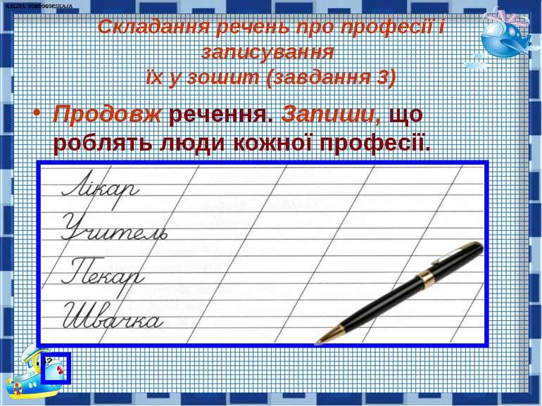 Складання речень про професії і записування їх у зошит (завдання 3)Продовж ре...
