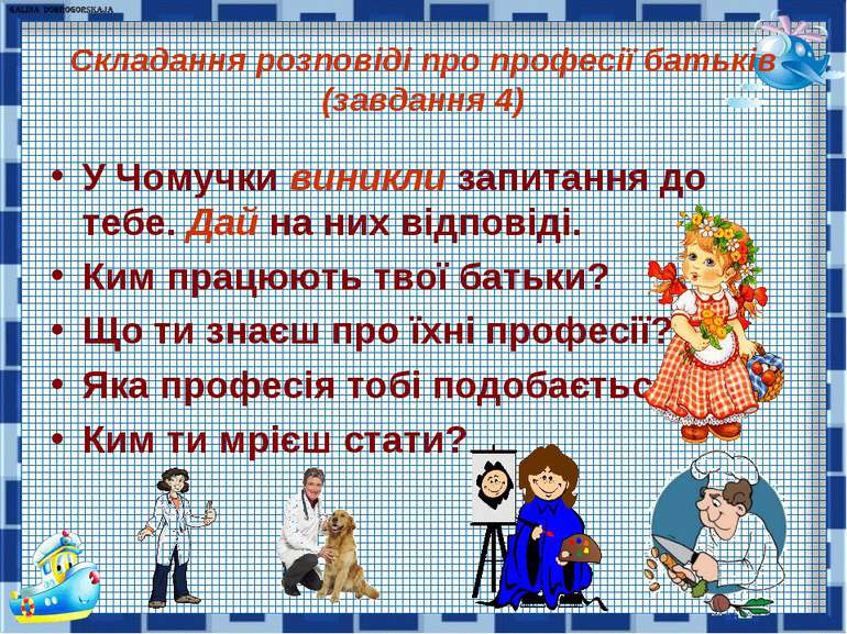 Складання розповіді про професії батьків (завдання 4)У Чомучки виникли запита...