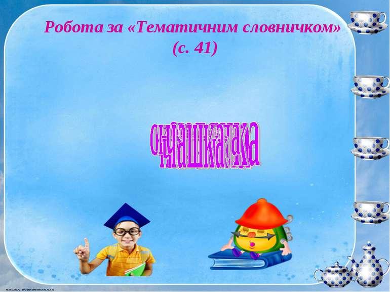 Робота за «Тематичним словничком» (с. 41)