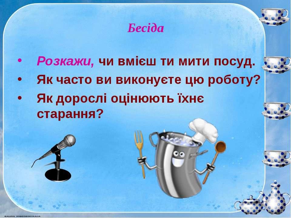 БесідаРозкажи, чи вмієш ти мити посуд.Як часто ви виконуєте цю роботу?Як доро...
