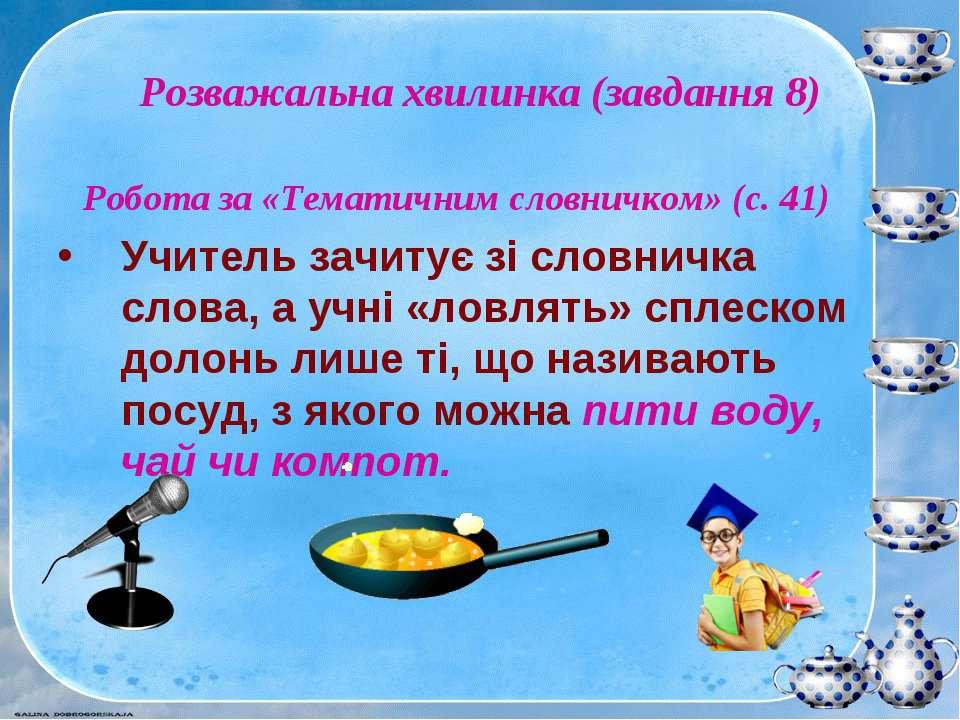 Розважальна хвилинка (завдання 8)Робота за «Тематичним словничком» (с. 41)Учи...