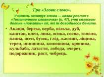 Гра «Злови слово».Учитель зачитує слова — назви рослин з «Тематичного словнич...