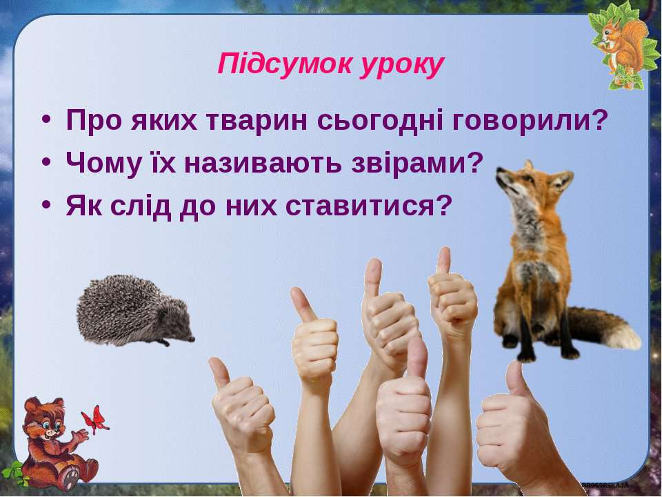 Підсумок урокуПро яких тварин сьогодні говорили?Чому їх називають звірами?Як ...