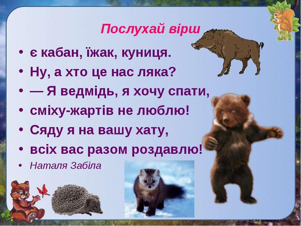 Послухай віршє кабан, їжак, куниця. Ну, а хто це нас ляка?— Я ведмідь, я хочу...