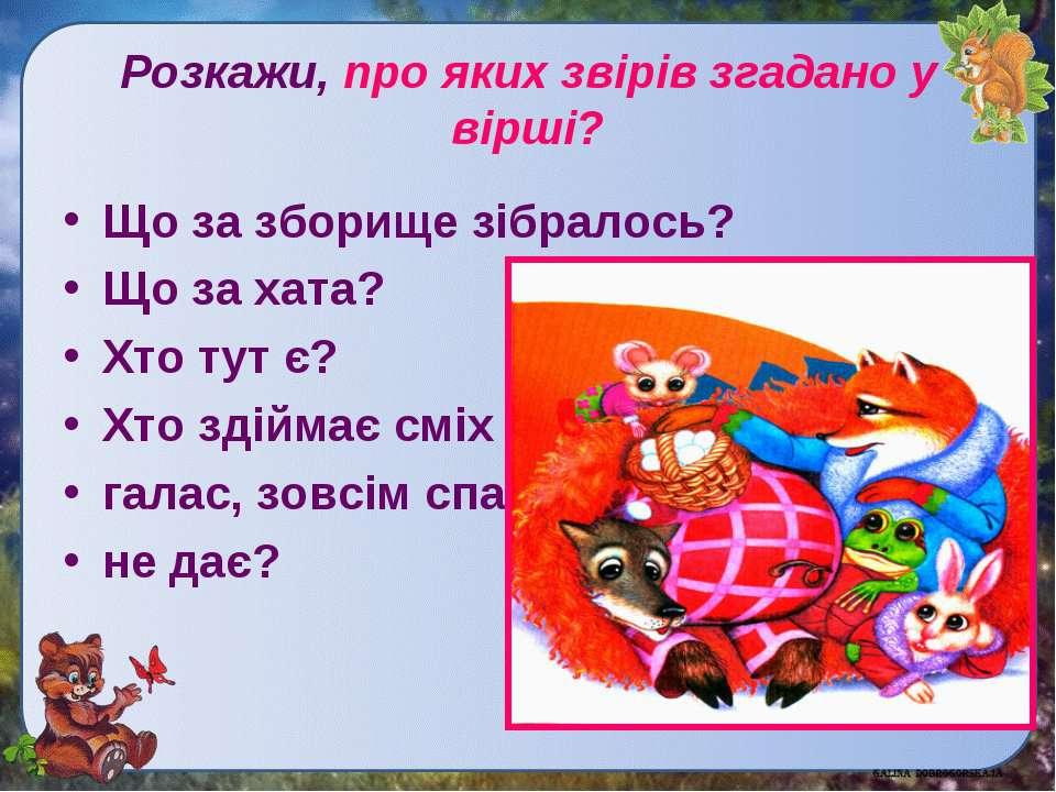 Розкажи, про яких звірів згадано у вірші?Що за зборище зібралось? Що за хата?...