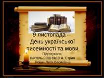 9 листопада – День української писемності та мовиПідготувала вчитель СЗШ №10 ...
