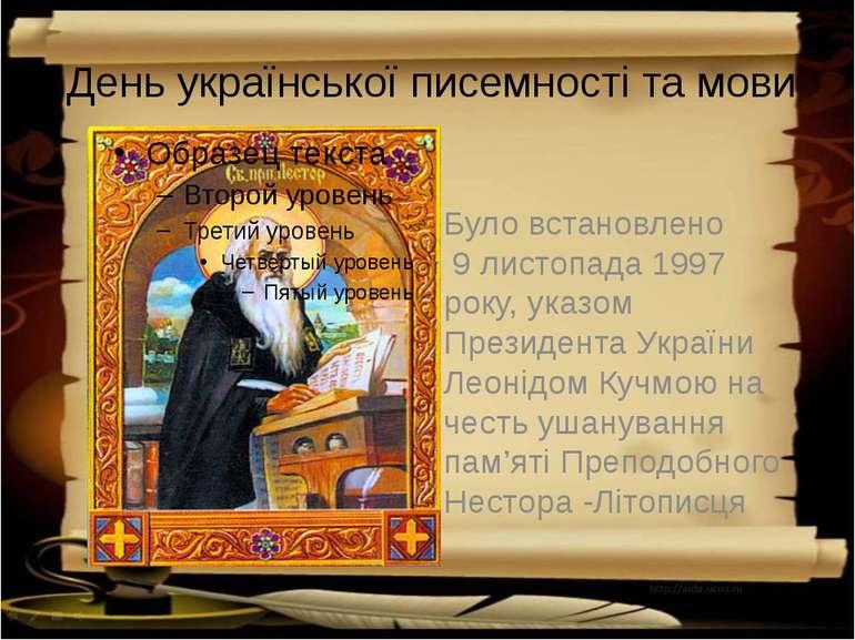 День української писемності та мовиБуло встановлено 9 листопада 1997 року, ук...