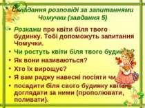 Складання розповіді за запитаннями Чомучки (завдання 5)Розкажи про квіти біля...