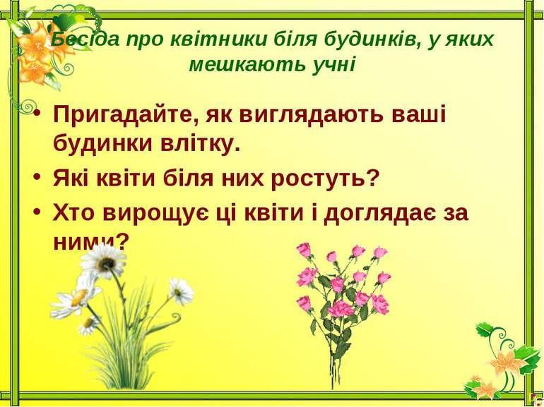 Бесіда про квітники біля будинків, у яких мешкають учніПригадайте, як вигляда...