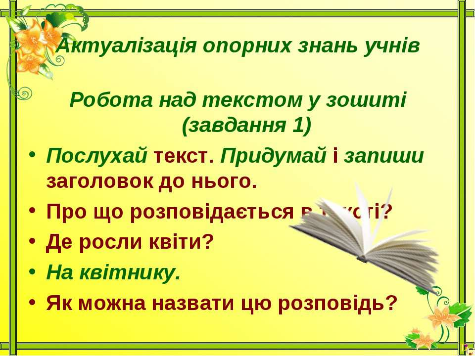 Актуалізація опорних знань учнівРобота над текстом у зошиті (завдання 1)Послу...