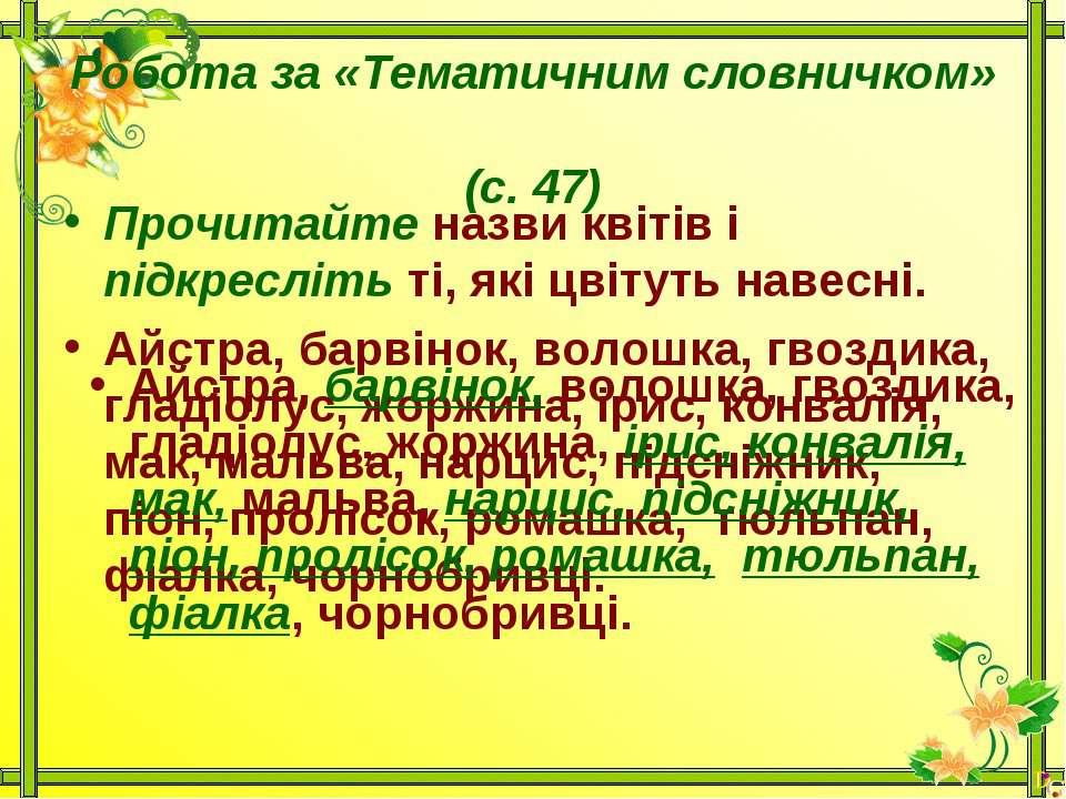 Робота за «Тематичним словничком» (с. 47)Прочитайте назви квітів і підкресліт...
