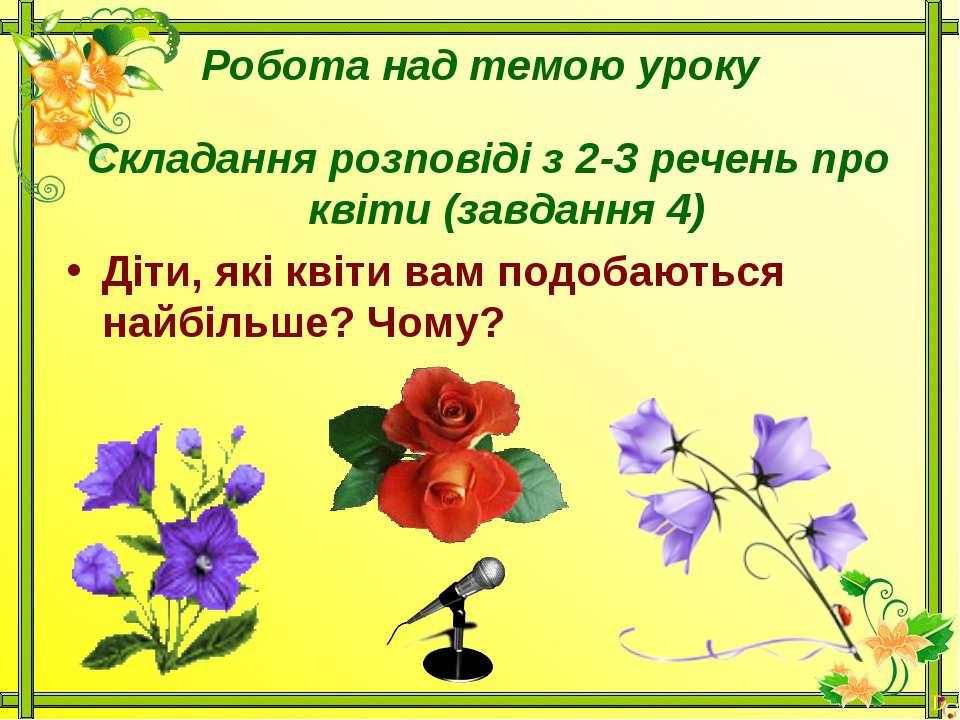 Робота над темою урокуСкладання розповіді з 2-3 речень про квіти (завдання 4)...