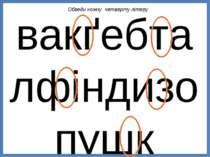 вакґебталфіндизопушк Обведи кожну четверту літеру
