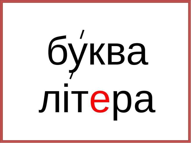 буква літера