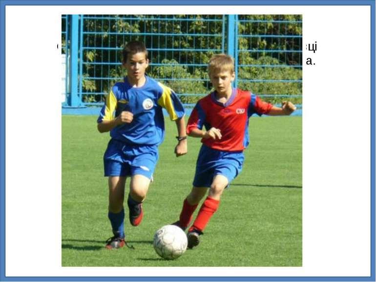 Спортивна гра двох команд, під час якої гравці намагаються загнати м'яч у вор...