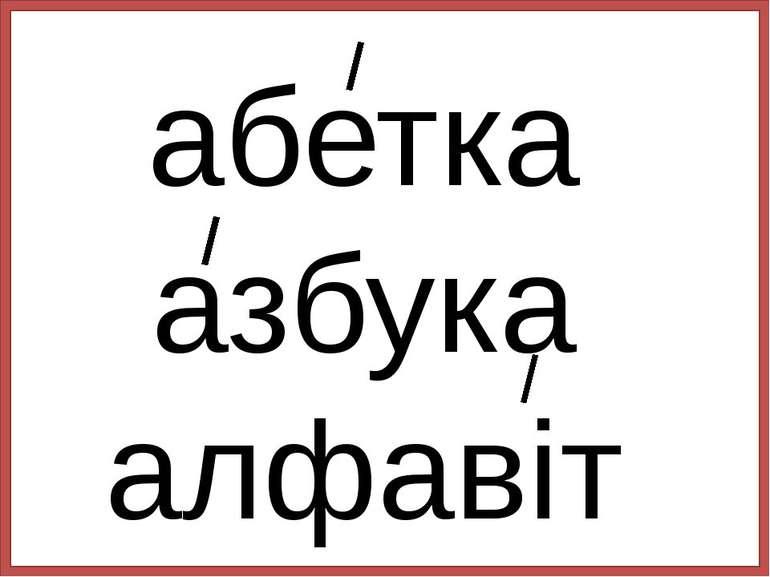 абетка азбука алфавіт