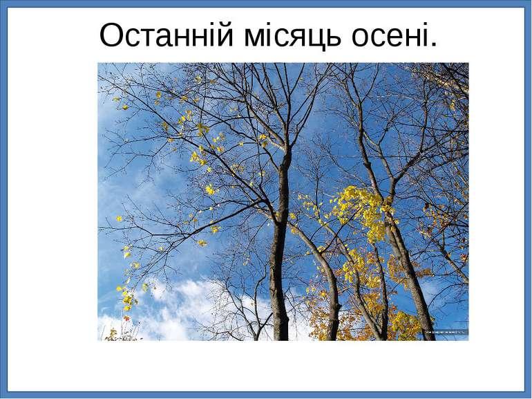 Останній місяць осені.