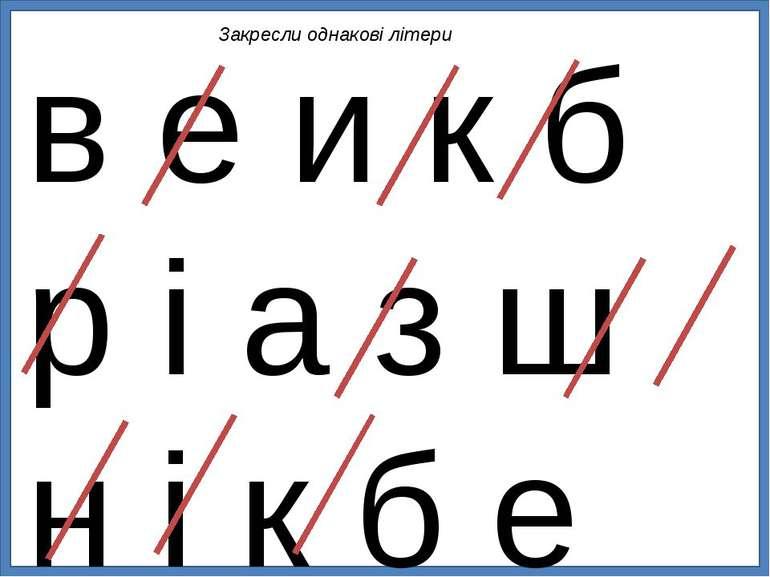 в е и к б р і а з ш н і к б е ш о Закресли однакові літери