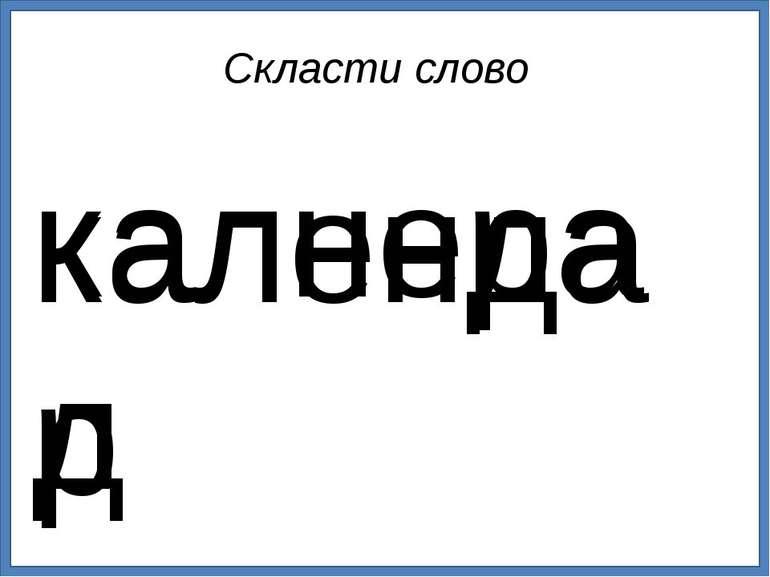 Скласти слово калнерад календар