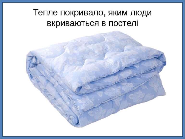 Тепле покривало, яким люди вкриваються в постелі