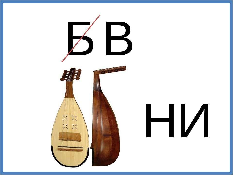 Б В НИ