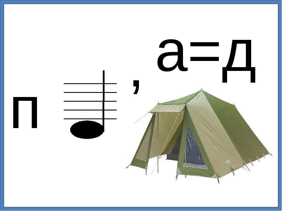 п , а=д