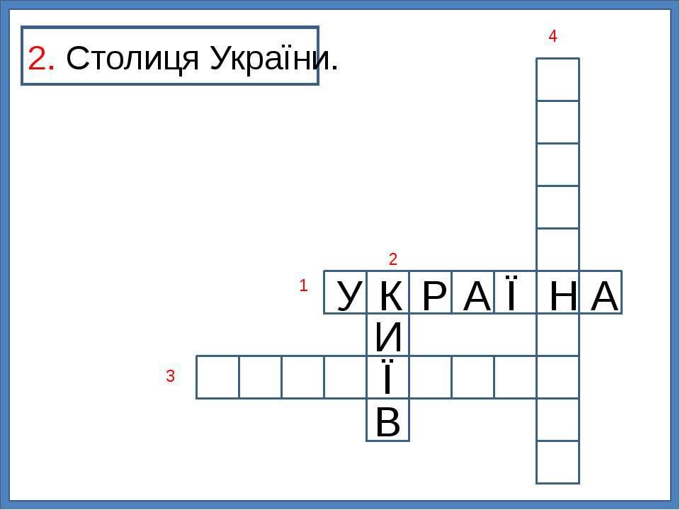 И Ї В 2. Столиця України. 1 2 3 4 У К Р А Ї Н А
