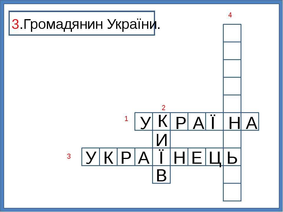 Ь Ц И Е Н Ї У К Р А В 3.Громадянин України. 1 2 3 4 У К Р А Ї Н А