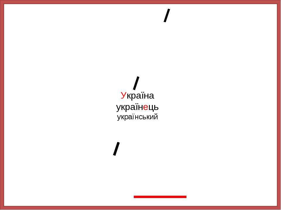 Україна українець український