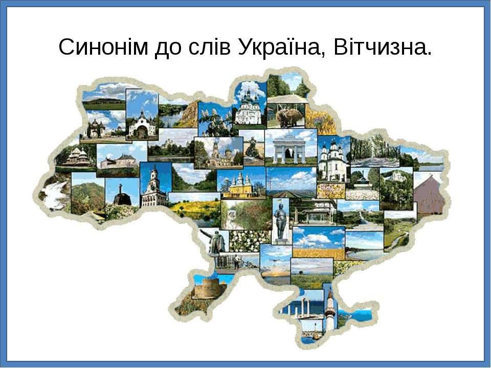 Синонім до слів Україна, Вітчизна.