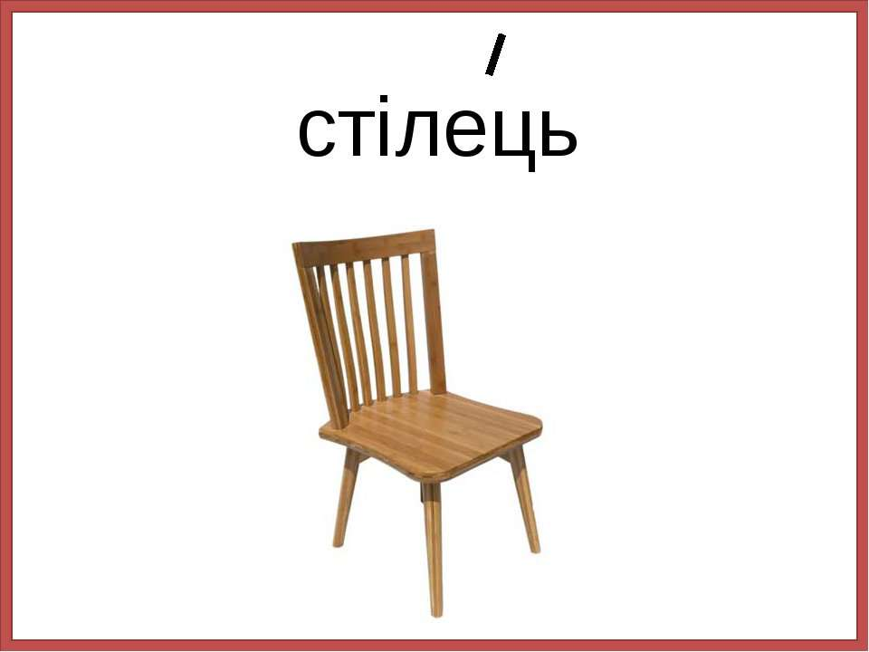 стілець