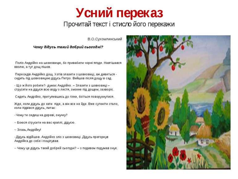 Усний переказ Прочитай текст і стисло його перекажи В.О.Сухомлинський Чому ді...