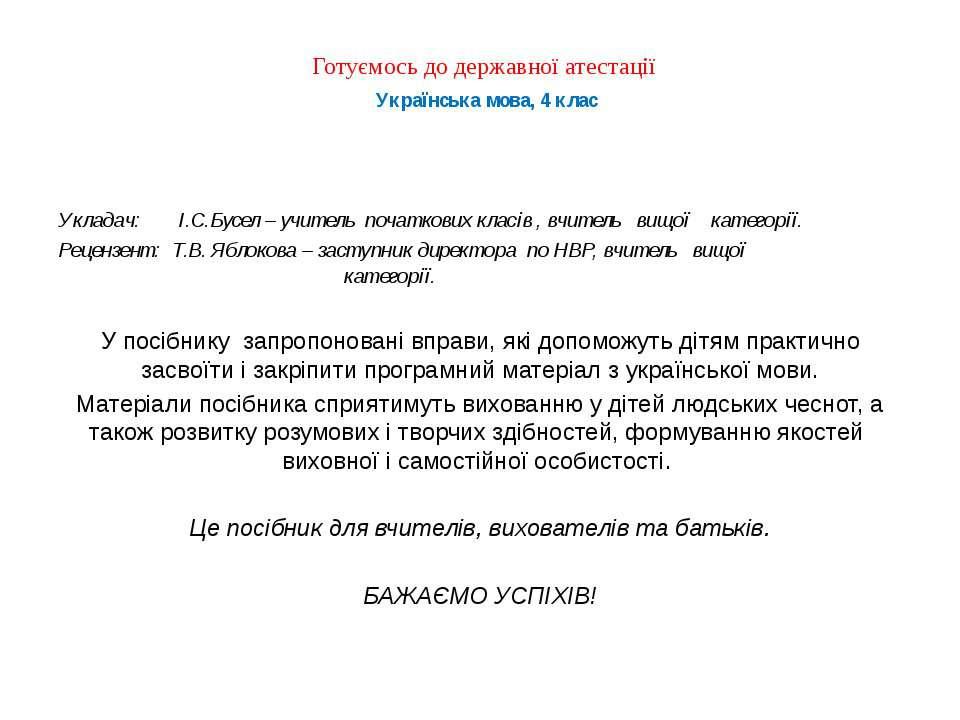 Українська мова, 4 клас Укладач: І.С.Бусел – учитель початкових класів , вчит...