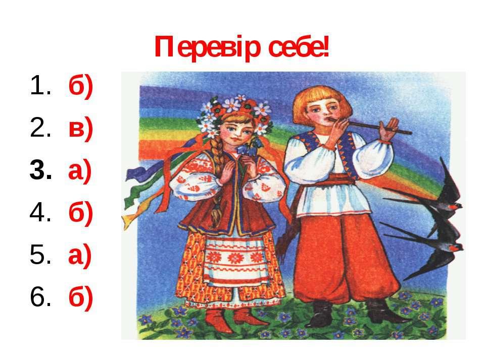 Перевір себе! 1. б) 2. в) 3. а) 4. б) 5. а) 6. б)