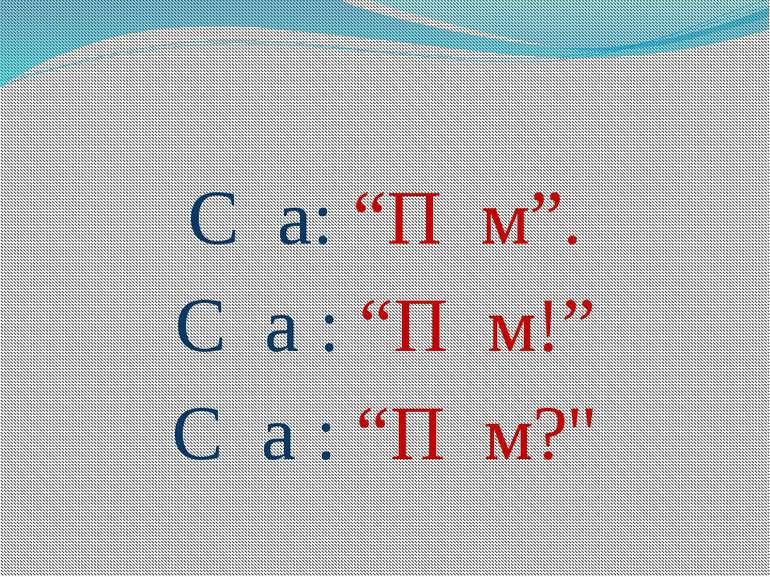 "С а: ""П м"". С а : ""П м!"" С а : ""П м?"""