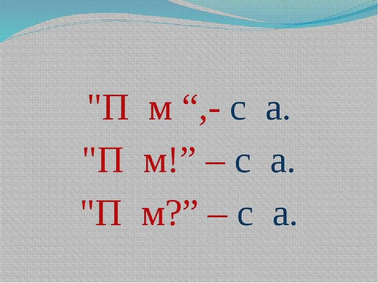 """П м "",- с а. ""П м!"" – с а. ""П м?"" – с а."