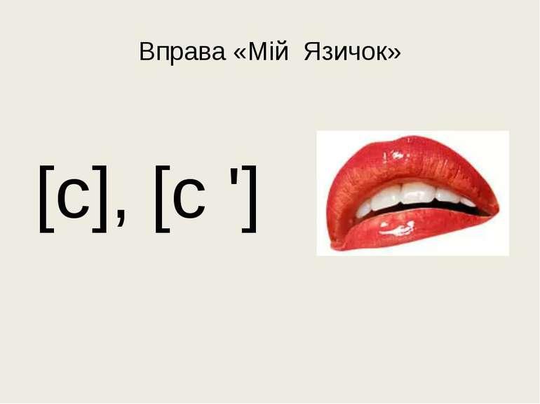 Вправа «Мій Язичок» [с], [с ']