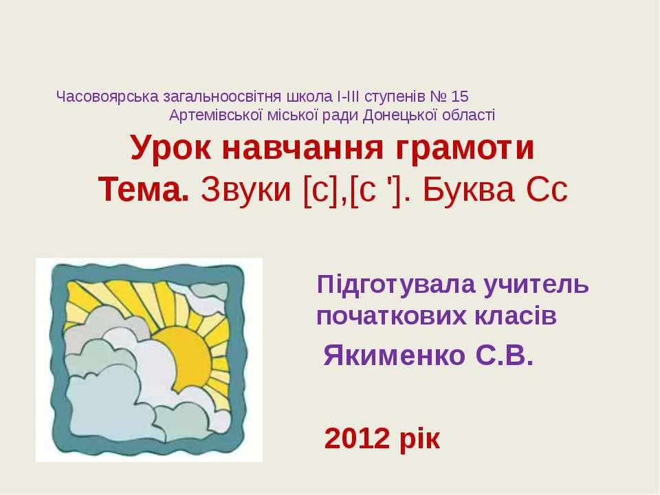 Часовоярська загальноосвітня школа I-III ступенів № 15 Артемівської міської р...