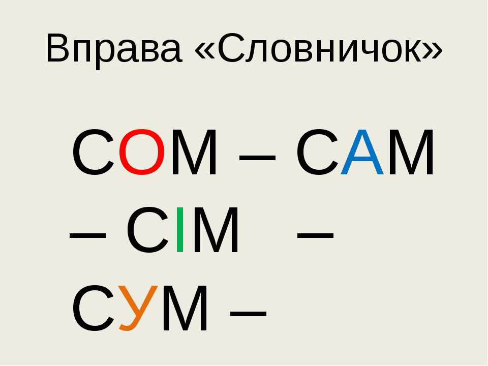 Вправа «Словничок» СОМ – САМ – СІМ – СУМ –