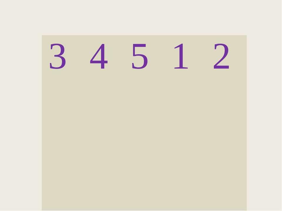 3 4 5 1 2 С О С Н А