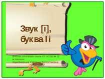 """Звук [і], буква Іі Вчитель початкових класів КЗ """"НСЗШ № 11"""" м.Нікополя Коробч..."""