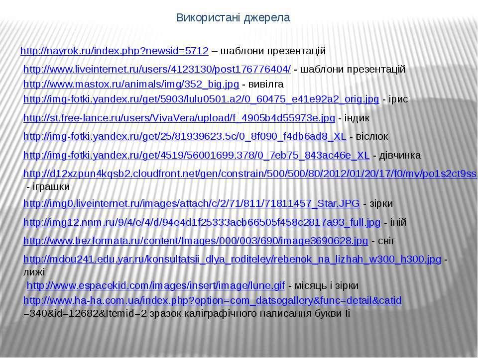 Використані джерела http://nayrok.ru/index.php?newsid=5712 – шаблони презента...