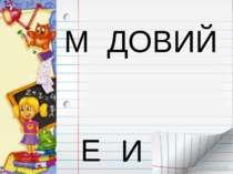 М ДОВИЙ Е И
